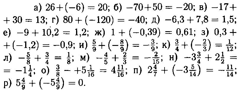 ГДЗ Виленкин 6 класс математика номер 1066