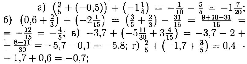 ГДЗ Виленкин 6 класс математика номер 1070