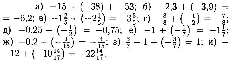 ГДЗ Виленкин 6 класс математика номер 1072