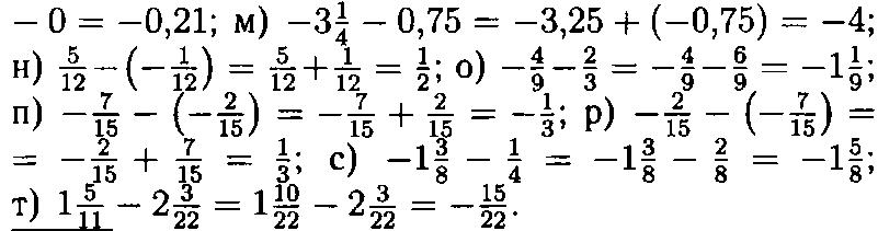 ГДЗ Виленкин 6 класс математика номер 1091