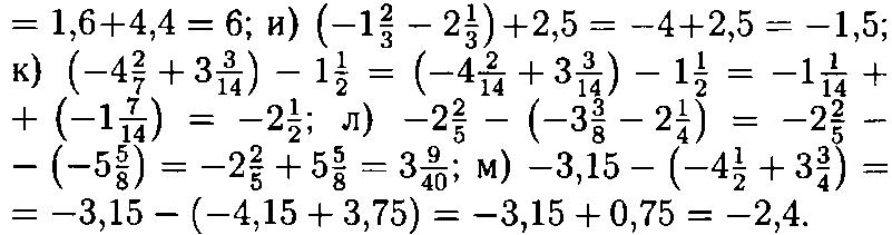 ГДЗ Виленкин 6 класс математика номер 1096