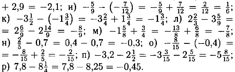 ГДЗ Виленкин 6 класс математика номер 1109