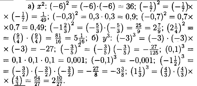 ГДЗ Виленкин 6 класс математика номер 1131