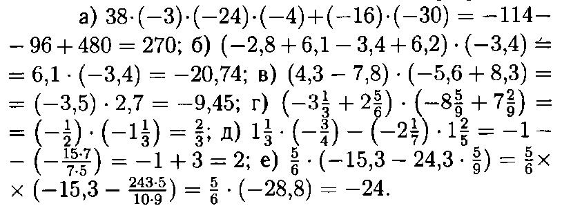 ГДЗ Виленкин 6 класс математика номер 1145