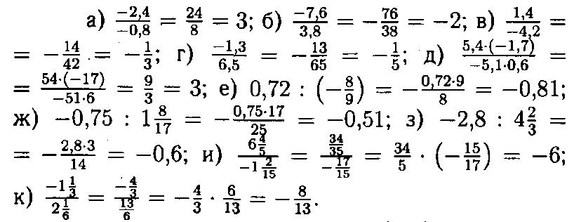 ГДЗ Виленкин 6 класс математика номер 1158