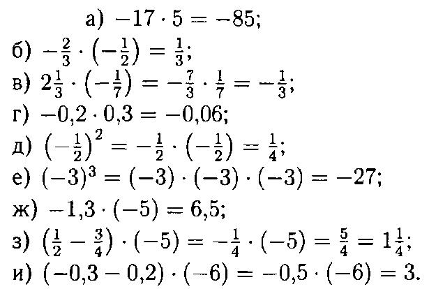 ГДЗ Виленкин 6 класс математика номер 1164