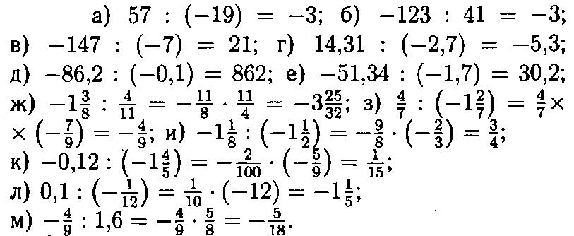 ГДЗ Виленкин 6 класс математика номер 1172
