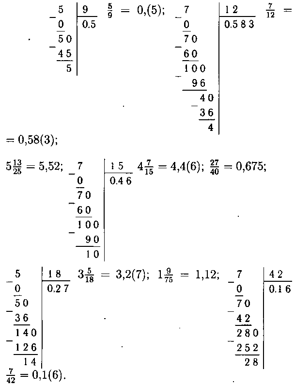 ГДЗ Виленкин 6 класс математика номер 1180