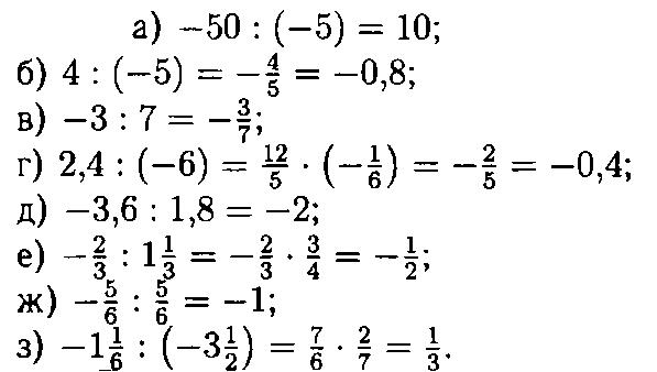 ГДЗ Виленкин 6 класс математика номер 1190