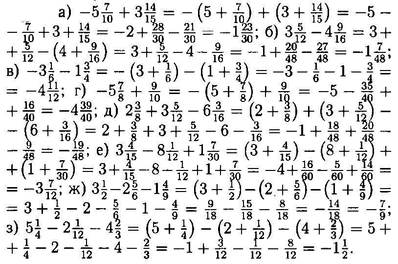 ГДЗ Виленкин 6 класс математика номер 1243