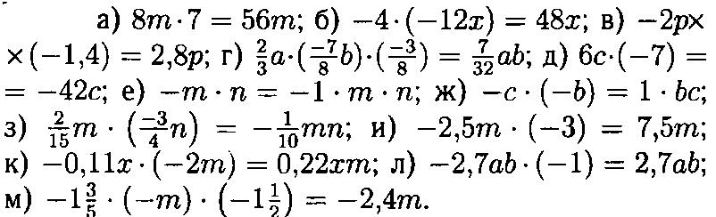 ГДЗ Виленкин 6 класс математика номер 1261