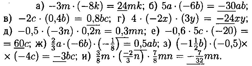ГДЗ Виленкин 6 класс математика номер 1263