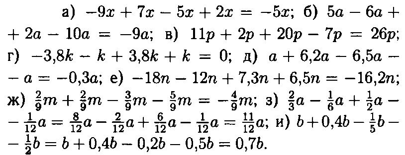 ГДЗ Виленкин 6 класс математика номер 1283