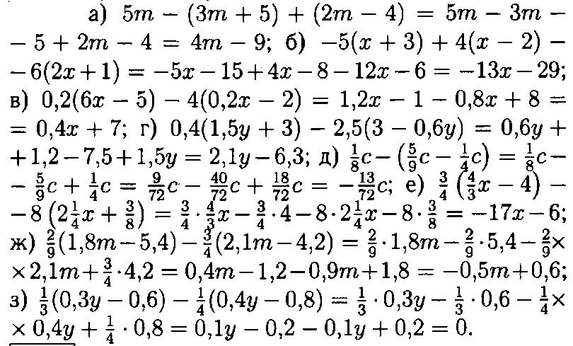 ГДЗ Виленкин 6 класс математика номер 1307