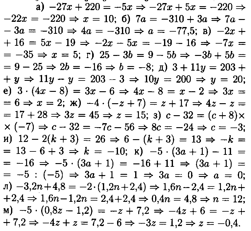 ГДЗ Виленкин 6 класс математика номер 1342