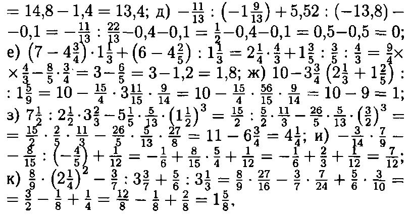 ГДЗ Виленкин 6 класс математика номер 1494