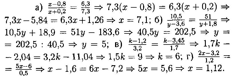 ГДЗ Виленкин 6 класс математика номер 1501