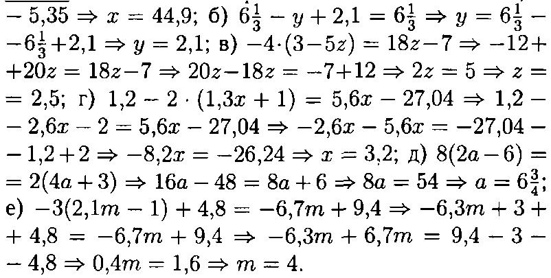ГДЗ по математике 6 класс Виленкин, Жохов, Чесноков, Шварцбурд