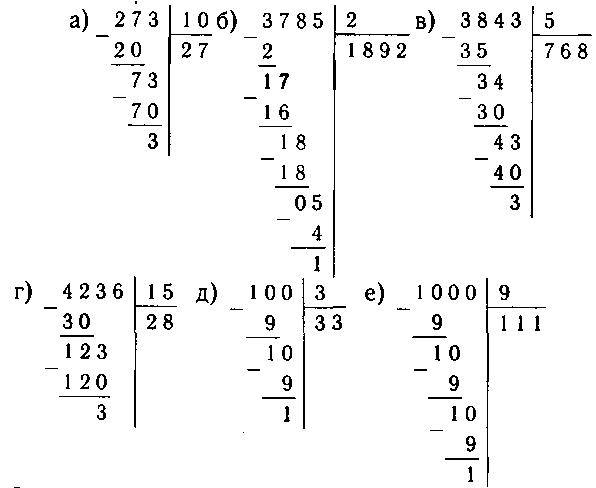 ГДЗ Виленкин 6 класс математика номер 20