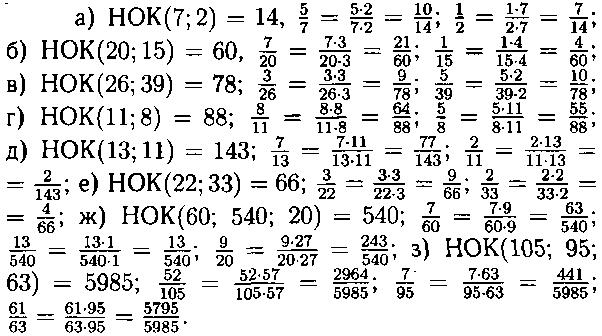 ГДЗ Виленкин 6 класс математика номер 300