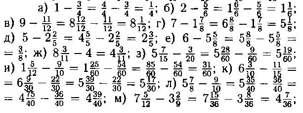 ГДЗ Виленкин 6 класс математика номер 377