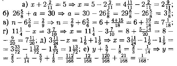 ГДЗ Виленкин 6 класс математика номер 380