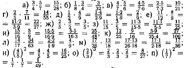 ГДЗ Виленкин 6 класс математика номер 433
