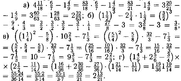 ГДЗ Виленкин 6 класс математика номер 454