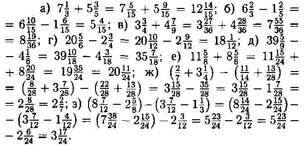 ГДЗ Виленкин 6 класс математика номер 461