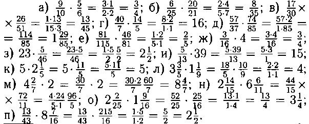 ГДЗ Виленкин 6 класс математика номер 472