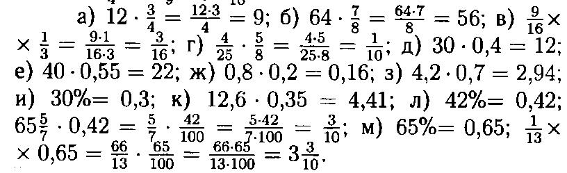 ГДЗ Виленкин 6 класс математика номер 486