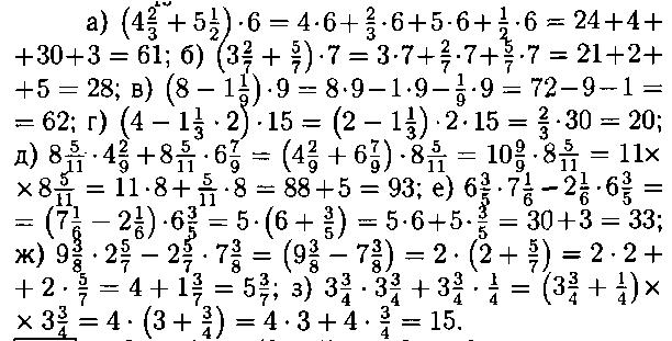 ГДЗ Виленкин 6 класс математика номер 538