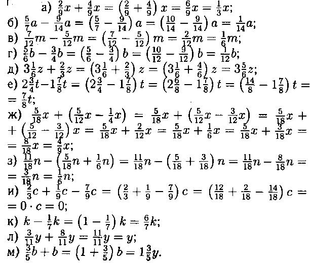 ГДЗ Виленкин 6 класс математика номер 539