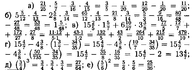 ГДЗ Виленкин 6 класс математика номер 565
