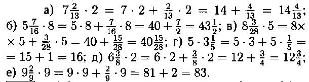 ГДЗ Виленкин 6 класс математика номер 567