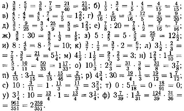 ГДЗ Виленкин 6 класс математика номер 596
