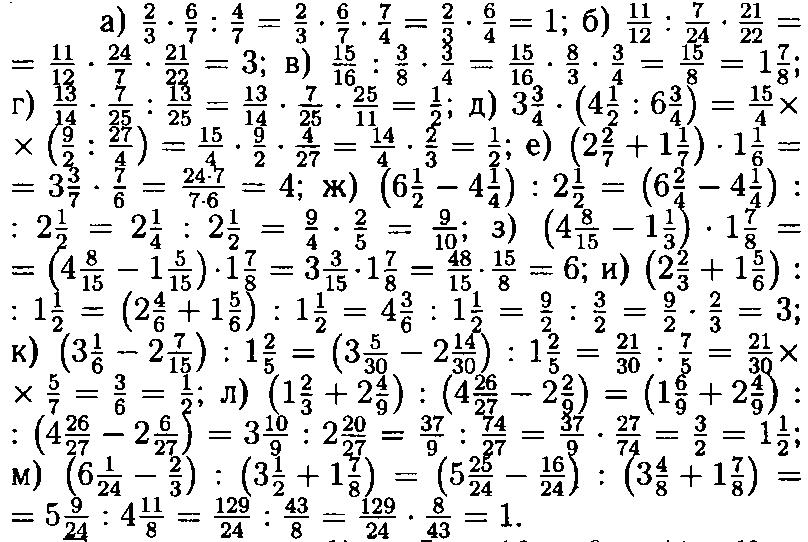 ГДЗ Виленкин 6 класс математика номер 607