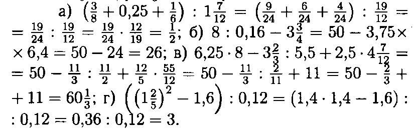 ГДЗ Виленкин 6 класс математика номер 608