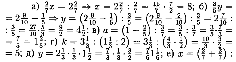 ГДЗ Виленкин 6 класс математика номер 609