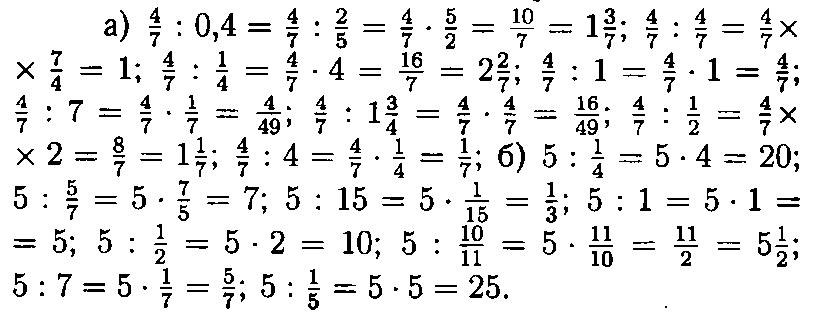 ГДЗ Виленкин 6 класс математика номер 671
