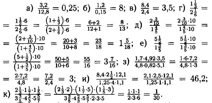 ГДЗ Виленкин 6 класс математика номер 695