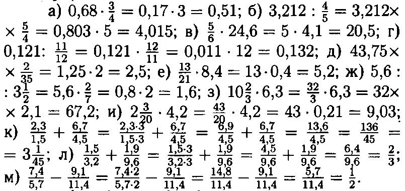 ГДЗ Виленкин 6 класс математика номер 696