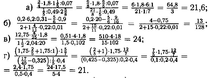 ГДЗ Виленкин 6 класс математика номер 697