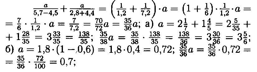ГДЗ Виленкин 6 класс математика номер 698