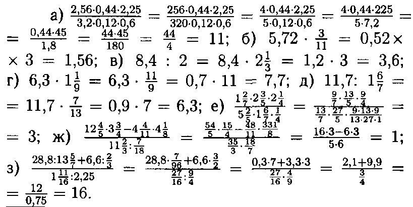 ГДЗ Виленкин 6 класс математика номер 716