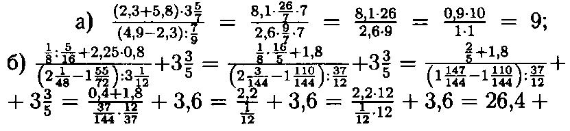 ГДЗ Виленкин 6 класс математика номер 759