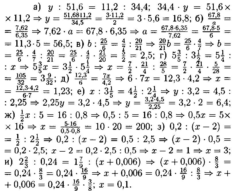 Гдз по математике 6 кл виленский