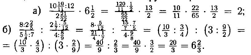 ГДЗ Виленкин 6 класс математика номер 846
