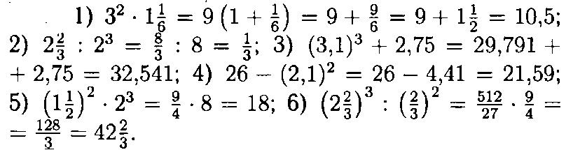 ГДЗ Виленкин 6 класс математика номер 865