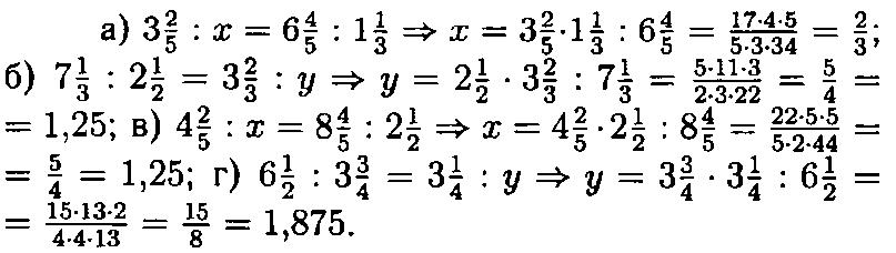 ГДЗ Виленкин 6 класс математика номер 873